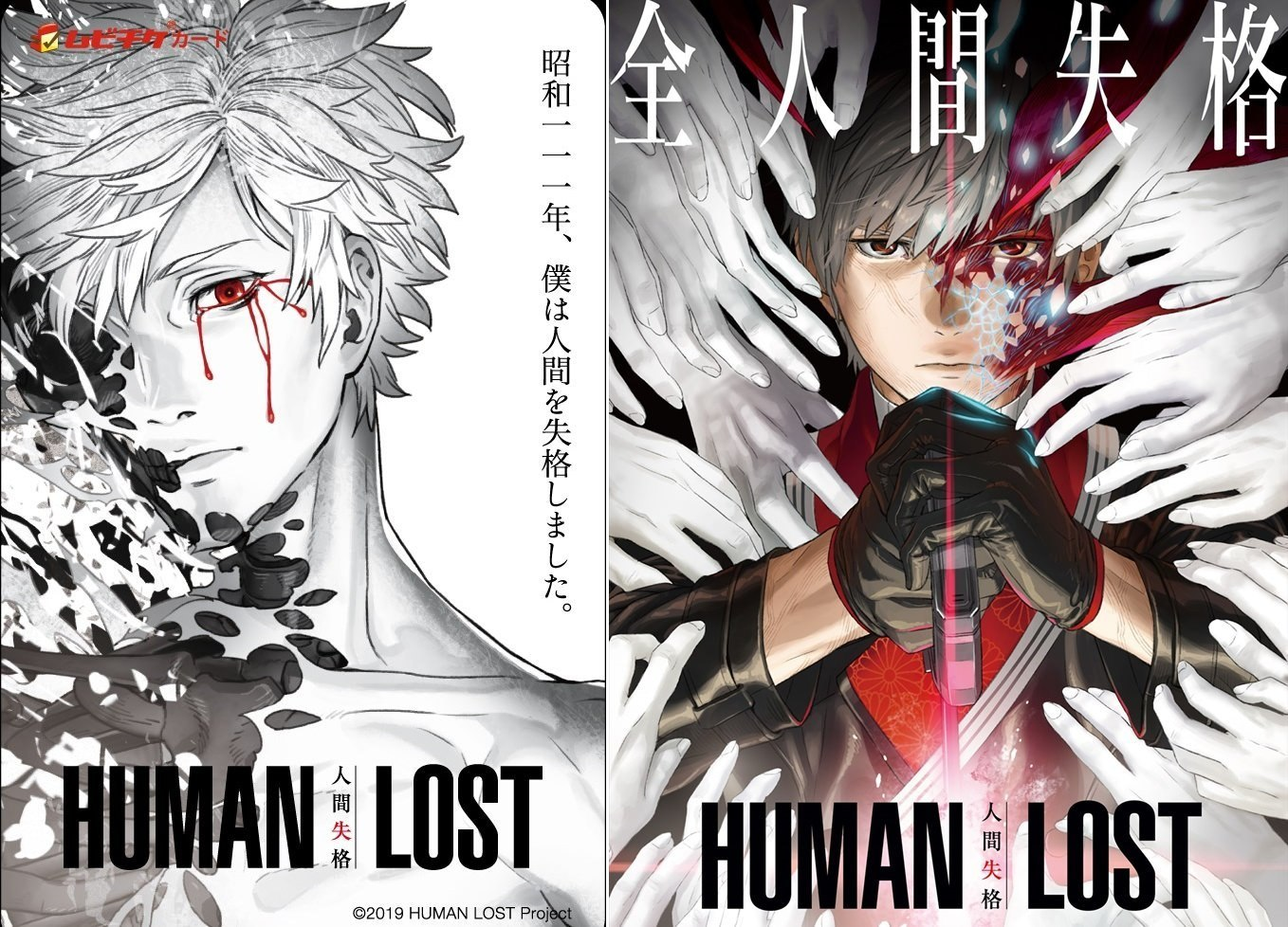The Mv Of The Theme Song For The Dark Hero Action Movie Human Lost No Longer Human Is A Topic Japanese Anime Information